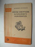 Большов В. Простые конструкции начинающего радиолюбителя. Серия: Массовая радиобиблиотека 1959 год