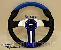 Руль спортивный Momo №584 (синий)