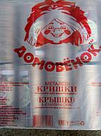 """Крышка закаточная СКО-82""""Домовенок"""""""