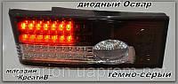 Задние фонари на ВАЗ 2109  Освар-серый диодный.