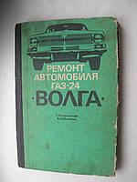 """Сархошьян Г. """"Ремонт автомобиля ГАЗ-24 Волга"""""""