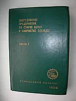 Оборудование предприятий по стирке белья и химчистке одежды. Часть 1. Отраслевой каталог. 1986 год