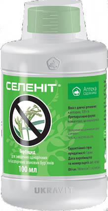 Гербицид Селенит 150 мл Укравит, фото 2