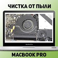 Чистка от пыли MacBook Pro в Донецке