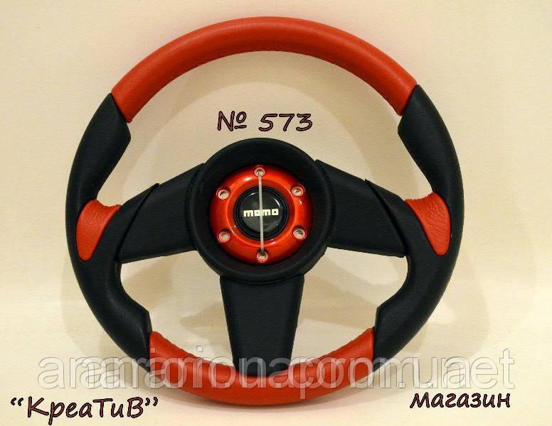 Руль Momo №573 (красного цвета) с переходником на ВАЗ 2115.
