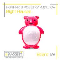 """Світлодіодний нічник """"Ведмедик"""" (рожевий) в розетку Right Hausen"""