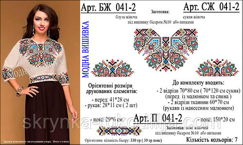 e36006442c13f6 Заготовка для вишивки жіночої сорочки: продажа, цена в Львові. вишивка та  бісероплетіння, загальне от