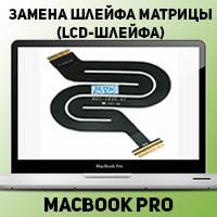 Замена шлейфа матрицы (LCD-шлейфа) на MacBook Pro в Донецке, фото 1