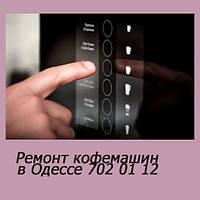 Saeco ремонт кофемашины в СЦ 094 917 82 54