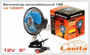 Вентилятор автомобильный, Lavita, LA 180201