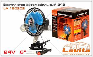 Вентилятор автомобильный, Lavita, LA 180202