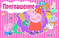Пригласительные на день рождения СВИНКА ПЕППА  10шт.