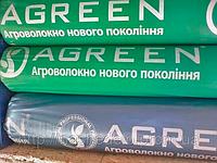 Агроволокно Плотность 50; 1,6 ширина; 100 м длина