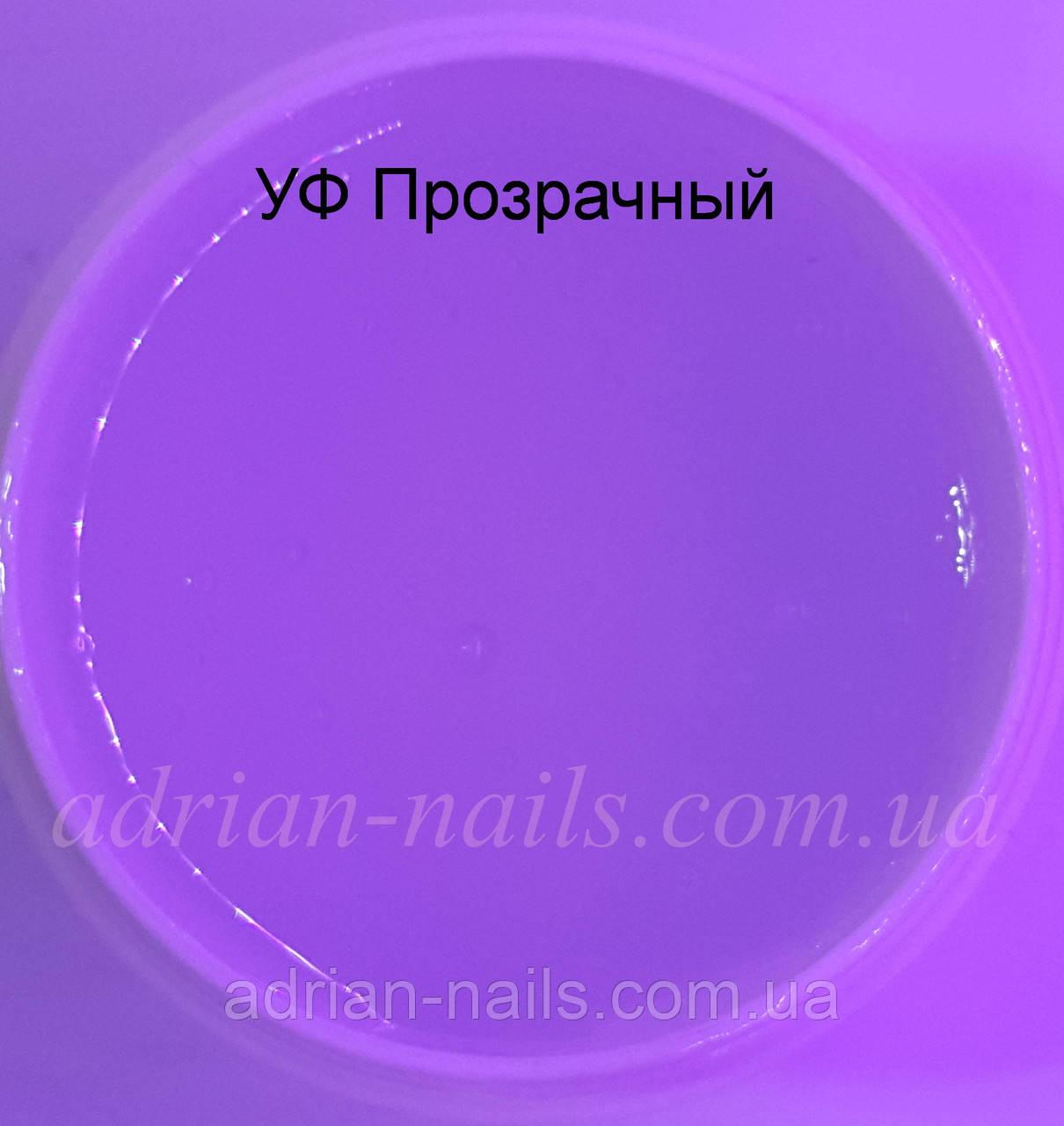 Прозрачный УФ гель В КГ