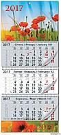Календарь квартальный 2017