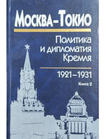 Москва-Токио. Политика и дипломатия Кремля 1921-1931. В двух книгах. Кондакова И., Мельчин С., Мещеряков Г., Хевролина В., Чернев А.