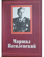 Маршал Василевский : Москва в жизни и судьбе полководца