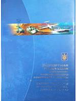 Экспортная продукция оборонно-промышленного комплекса Украины