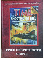 """Гриф секретности снять… Узнаем ли мы всю правду о южнокорейском Боинге """"рейс 007"""", погибшем 1 сентября 1983 года. Смолянников С., Михайлов В."""