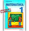 Зошит-підручник Математика 1 клас Частина 4 Авт: Захарова Г. Вид-во: Розвиваюче навчання