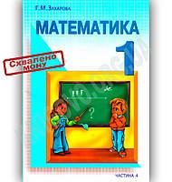 Зошит-підручник Математика 1 клас Частина 4 Авт: Захарова Г. Вид-во: Розвиваюче навчання, фото 1