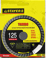 Диск алмазный по бетону  Stayer 125 turbo