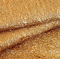 Кожа метис Foil жатое золото, фото 1