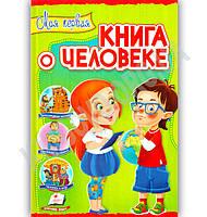 Моя первая книга о человеке Серия Интересный мир Изд: Пегас