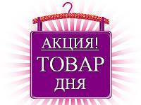 """Новая акция """"Товар Дня"""""""