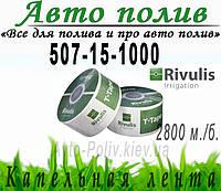 Капельная лента T-Tape 507-15-1000 Rivulis Irrigation