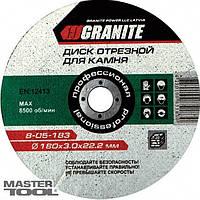 Диск абразивный отрезной для камня 115*3,0*22,2 мм GRANITE Mastertool 8-05-113