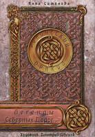 Карты Рунический оракул Легенды Северных Дорог. 25 карт
