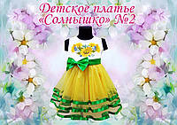 """Детское платье ДП """"Солнышко-2"""" (размеры 2-7 лет)"""