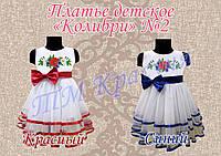 """Детское платье ДП """"Колибри-2""""(размеры 2-7 лет)"""