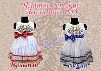 """Детское платье ДП """"Колибри-3"""" (размеры 2-7 лет)"""