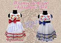 """Детское платье ДП """"Колибри-4"""" (размеры 2-7 лет)"""