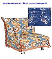 Диван - кровать СМС / SMS 0,9 см, ткань Лонета РОР