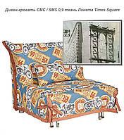 Диван - кровать СМС / SMS 0,9 см, ткань Лонета Times Square