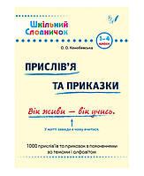 Шкільний словничок: Прислів я та приказки (у)