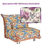 Диван - кровать СМС / SMS 0,9 см, ткань Лонета Breton