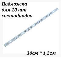 Подложка для 10шт. светодиодов , 30 см