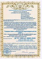 Сертификация системы управления гигиеной и безопасностью труда ДСТУ OHSAS 18001:2010