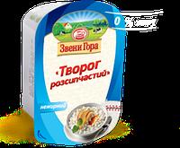 Творог Звенигора Розсипчастий ніжний 0% 330гр
