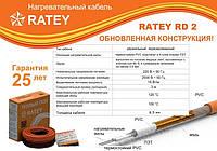 Двужильный нагревательный кабель RATEY RD2 125 Вт