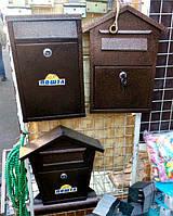 Уличный ящик для почты, почтовый ящик.
