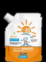 Детская солнцезащитная эмульсия для загара дой пак 30 SPF, 200 мл.