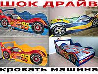Кровать машина ШОК ДРАЙВ: Тачки, Феррари, Рейсинг, Турбо - самый оригинальный подарок для мальчика! Бесплатная доставка по Украине! Только у нас на кровать-машина.com.ua