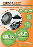 Светильник LED для высоких потолков - Evrosvet