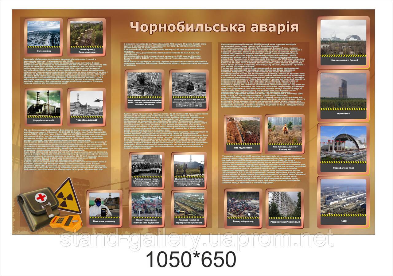 """Стенд  """"Чернобыльская авария"""""""