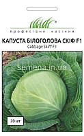 Капуста Скіф F1 20 шт